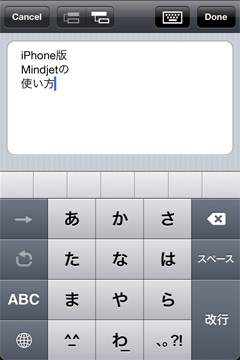 Mindjet for iPhoneの基本操作